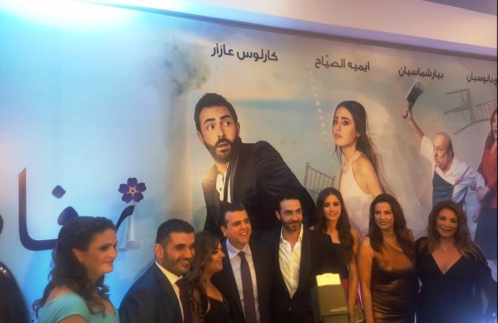 فيلم زفاف يان نقلة نوعية في السينما اللبنانية لمصلحة الممثلين الأرمن