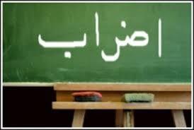 رابطة التعليم الاساسي: اضراب الخميس من الساعة 12 ظهرا