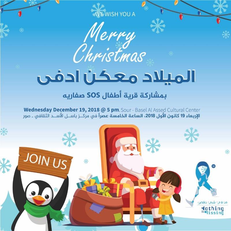 """""""الميلاد معكن أدفى"""" مع أطفال SOS صفاريه 19 ك1 في صور"""