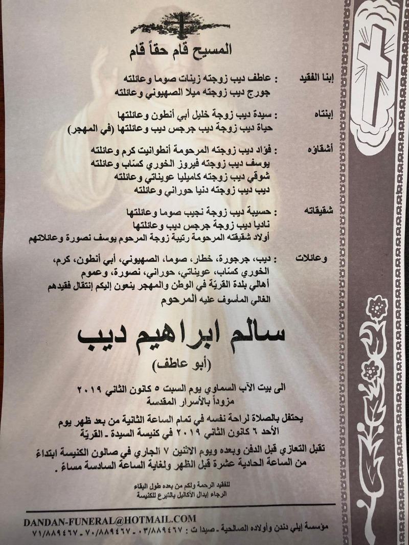 وفاة سالم ابراهيم ديب (أبو عاطف)