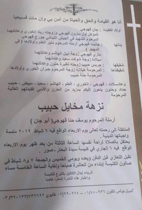 وفاة نزهة مخايل حبيب أرملة المرحوم يوسف حنا قهوجي (أبو جان)