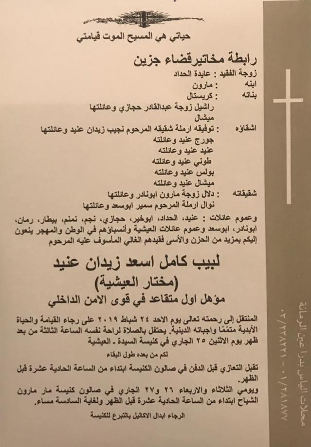 وفاة لبيب كامل أسعد زيدان عنيد (مختار العيشية)