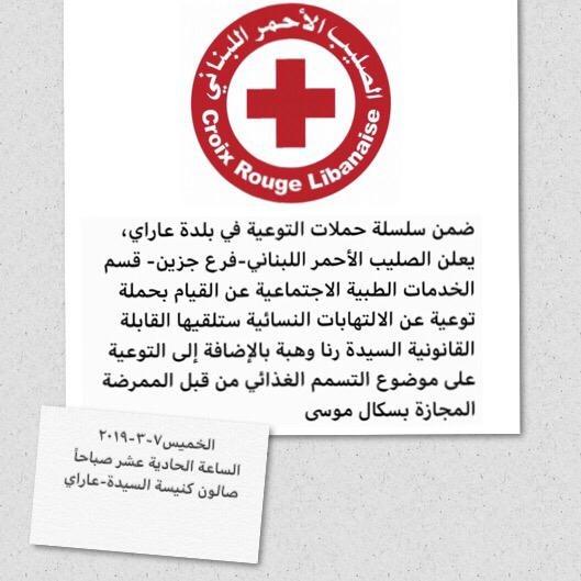 الالتهابات النسائية والتسمم الغذائي... حملة توعية من الصليب الأحمر جزين في عاراي