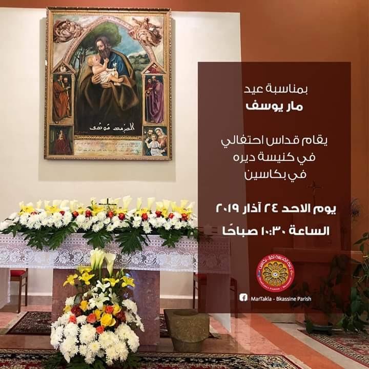 عيد مار يوسف بكاسين 24 آذار
