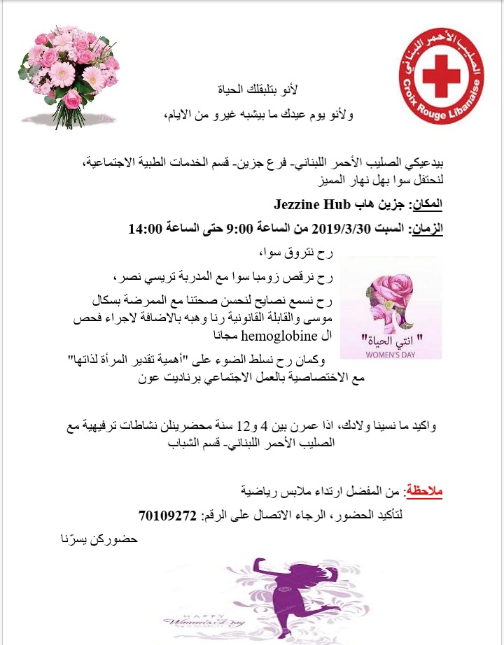 """""""إنتي الحياة"""" مع الصليب الأحمر اللبناني-جزين 30 آذار"""