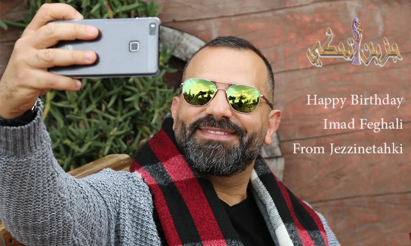"""""""جزين تحكي"""": كل سنة وإنت حبيب قلب الجمهور... عماد فغالي"""
