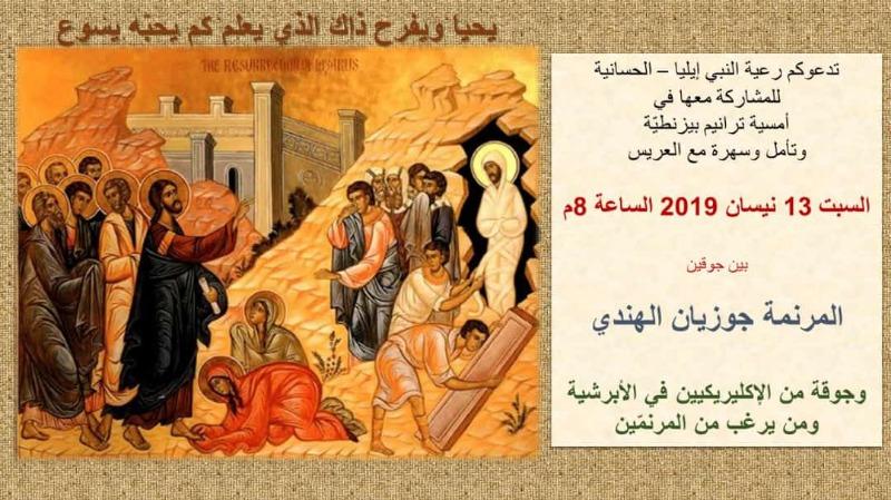 أمسية ترانيم بيزانطية وتأمل وسهرة مع العريس 13 نيسان في الحسانية