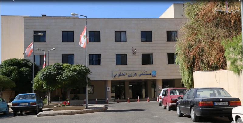 لجنة مستخدمي مستشفى جزين: ما حدا حاسس وداري بحالنا