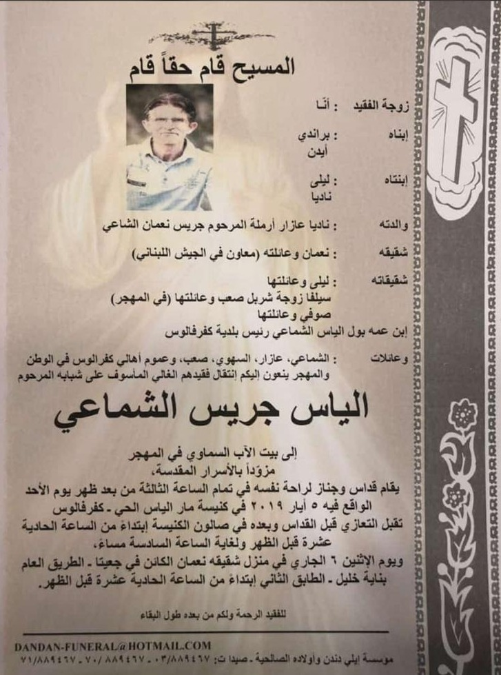 وفاة جريس الشماعي (ابن عمه رئيس بلدية كفرفالوس بول الشماعي)