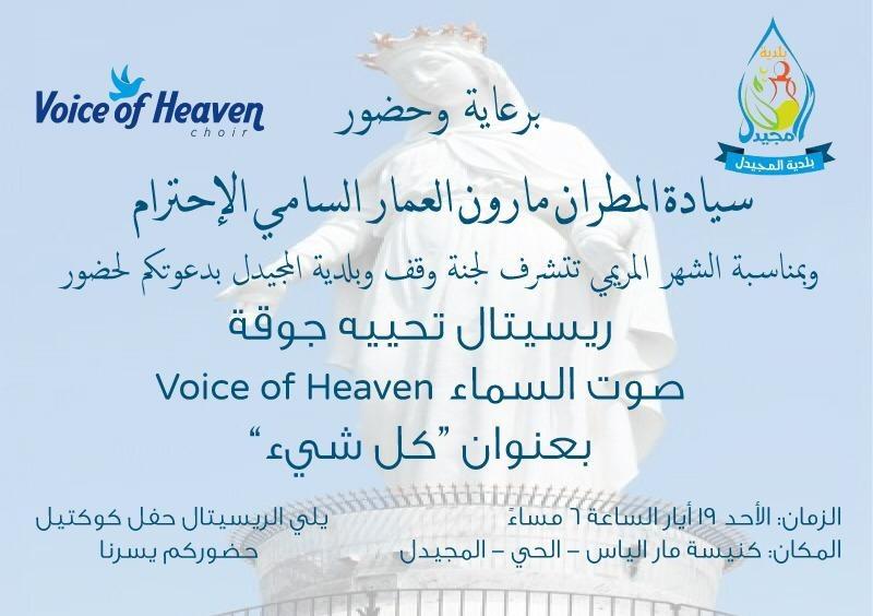 """Voice of Heaven في ريسيتال """"كل شيء"""" 19 أيار في المجيدل"""