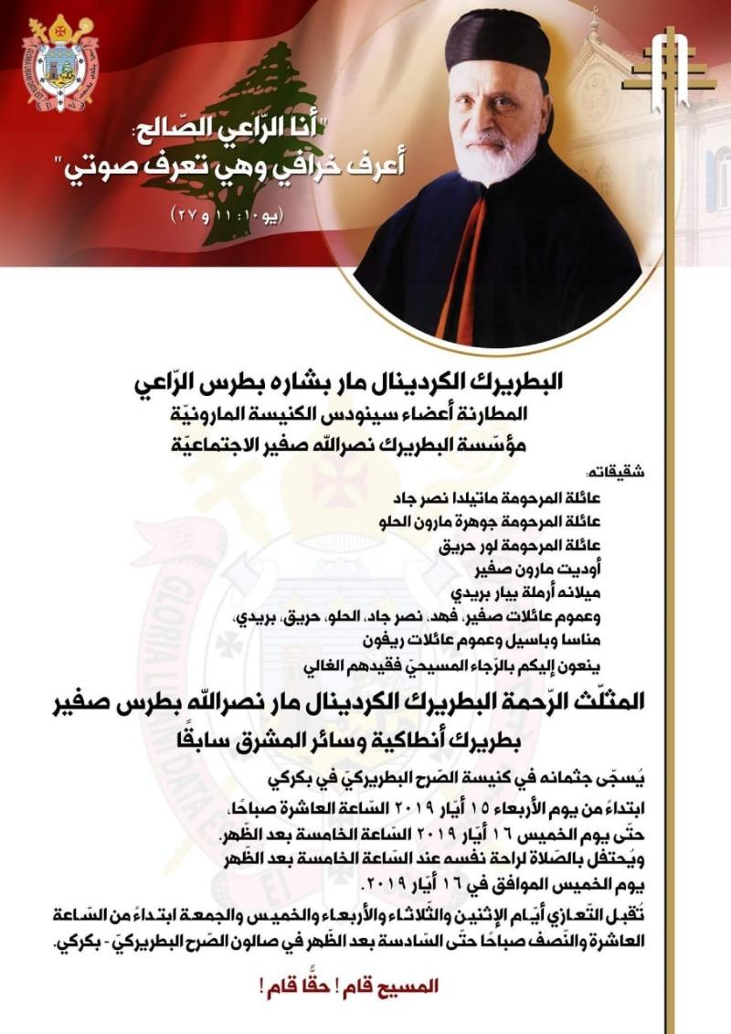 لبنان يودّع البطريرك صفير الخميس 16 أيار