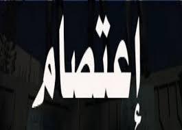 أقفلوا مداخل مصرف لبنان ومدخبل مبنى الدائرة المالية في طرابلس