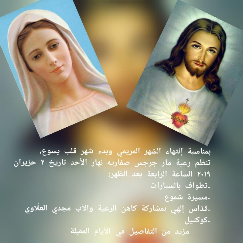 مسيرة وتطواف بمشاركة الأب مجدي العلاوي في صفاريه 2 حزيران