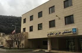 موظفو مستشفى جزين الحكومي يعلنون الاضراب