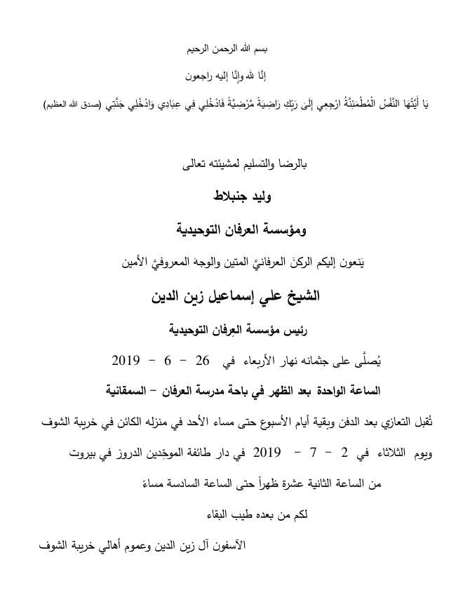 وفاة الشيخ علي اسماعيل زين الدين رئيس مؤسسة العرفان التوحيدية