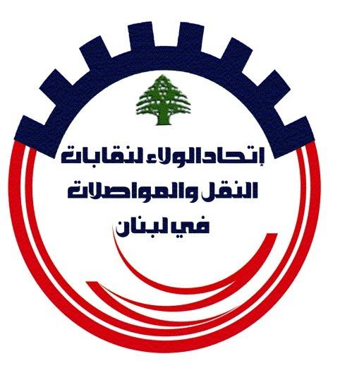 اتحادات ونقابات النقل أعلنت الاضراب الخميس المقبل