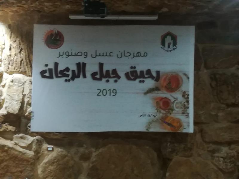 """في """"رحيق جبل الريحان""""... قماطي: لولا الفساد والسرقات لبنان بألف خير"""