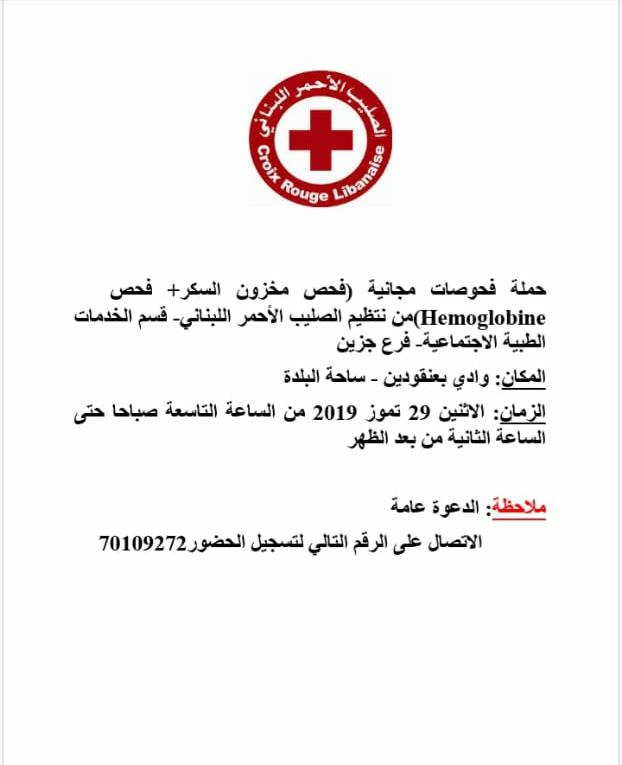 فحوصات مجانية في وادي بعنقودين من تنظيم الصليب الأحمر-جزين