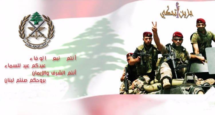 """""""جزين تحكي"""": بأرواحكم صنتم لبنان..."""