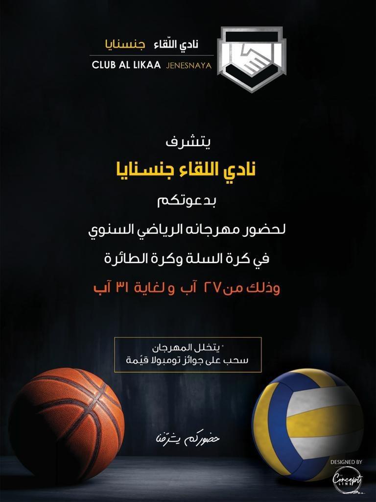 مهرجان جنسنايا الرياضي من 27 حتى 31 آب
