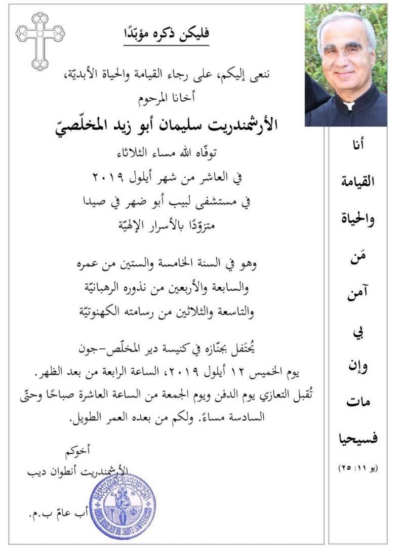 وفاة الأرشمندريت سليمان أبو زيد المخلصي