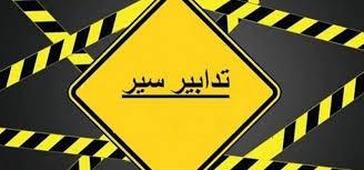 تدابير سير لمناسبة سباق كأس لبنان للدراجات الهوائية