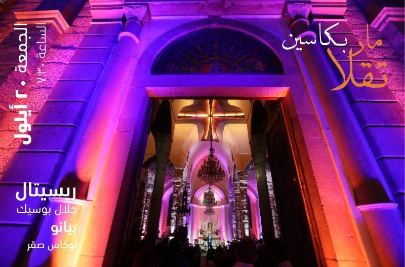 جلال بوسيك يحيي ريسيتال عيد مار تقلا في بكاسين 20 أيلول