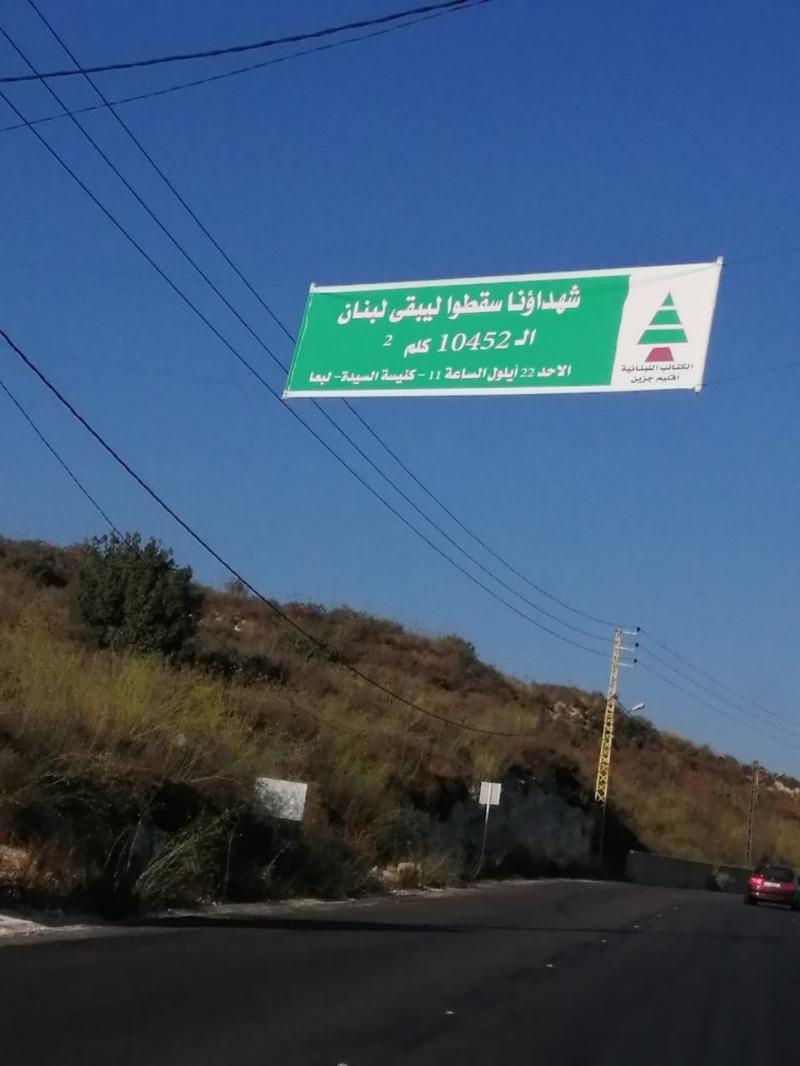 يافطات الكتائب على طول الطرقات: شهداؤنا سقطوا ليبقى لبنان