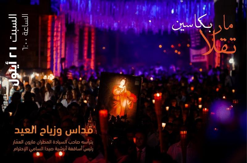قداس عيد مار تقلا 21 أيلول في بكاسين
