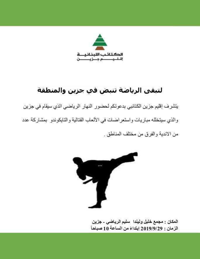 الكتائب في نهار رياضي في جزين 29 أيلول