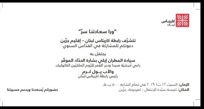 القداس السنوي لكاريتاس لبنان اقليم جزين 12 ت1 في كفرحونة
