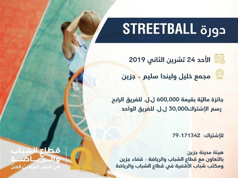 دورة STREETBALL في مجمع خليل وليندا سليم 24 ت2