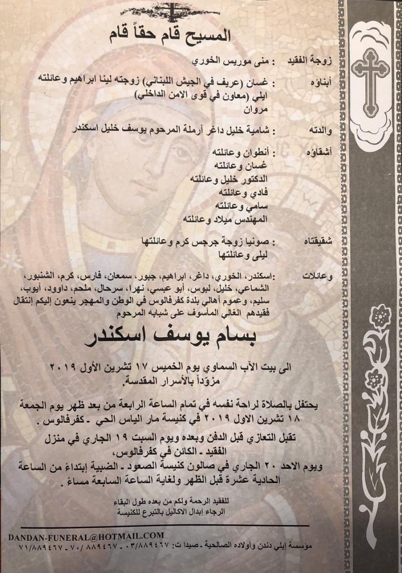 وفاة بسام يوسف اسكندر