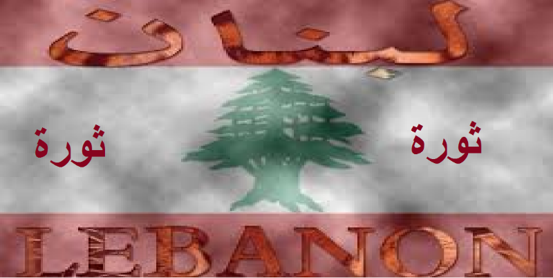 لبنان في حالة ثورة...