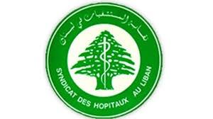 اضراب مستشفيات لبنان 15 ت2