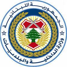 قطع الطريق أمام وزارة الداخلية