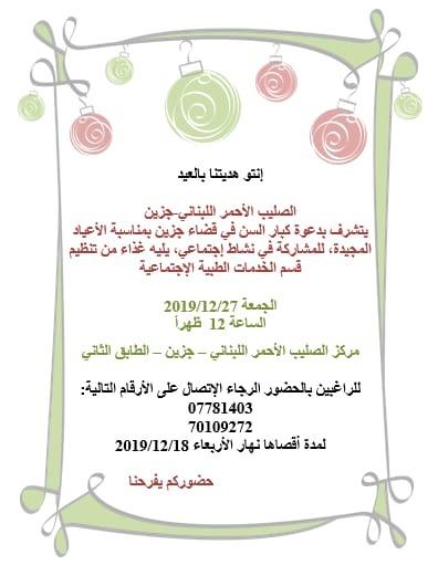 نشاط خاص لكبار السن في الصليب الأحمر اللبناني جزين 27 ك1