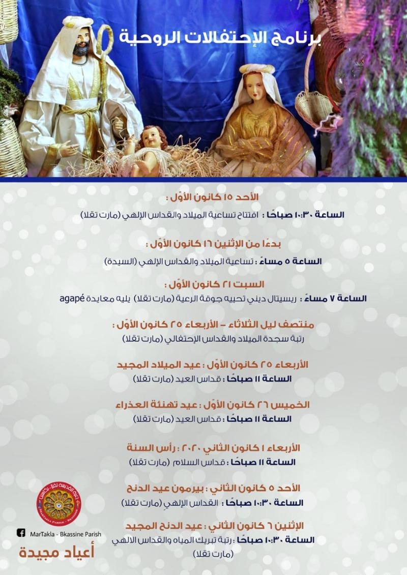 برنامج الاحتفالات الروحية في عيد الميلاد المجيد في بكاسين
