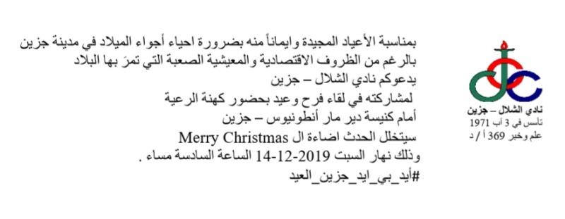 فرح وعيد واضاءة الـMERRY CHRISTMAS مع نادي الشلال- جزين 14 ك1