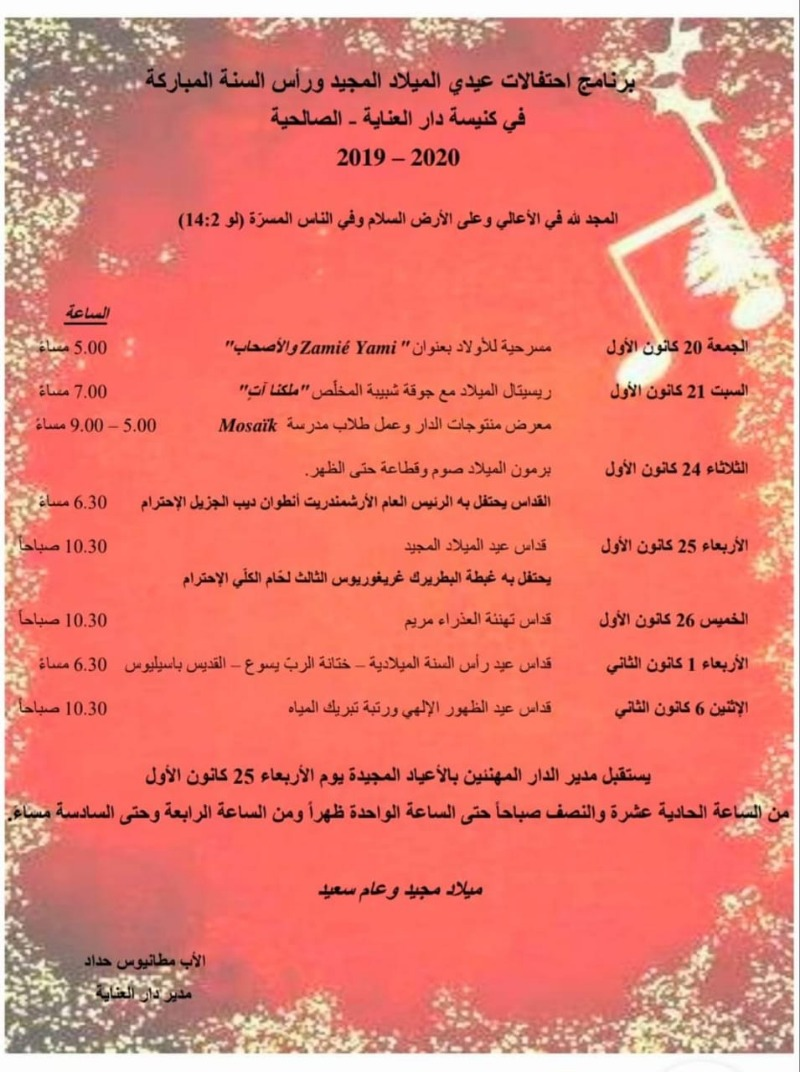 برنامج احتفالات الميلاد ورأس السنة في دار العناية