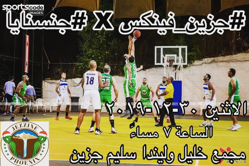 مباراة بين جزين فينكس وجنسنايا اليوم في مجمع خليل وليندا سليم