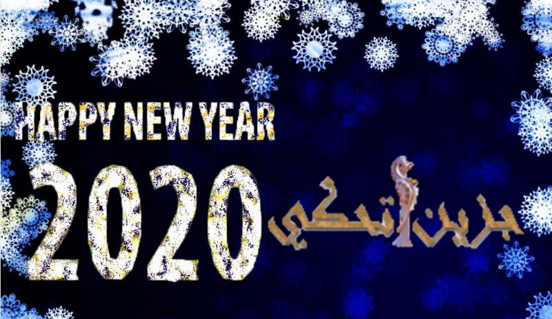 """""""جزين تحكي"""": لتكن سنة 2020 خيرا على الجميع"""
