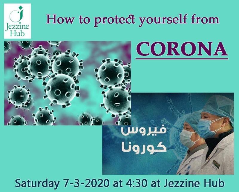 """""""كيف تحمي نفسك من كورونا"""" 7 آذار في Jezzine Hub"""