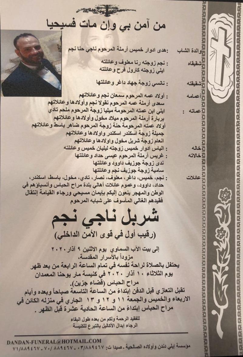 وفاة شربل ناجي نجم (رقيب أول في قوى الأمن الداخلي)