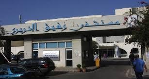 مستشفى الحريري: 16 حالة مشتبه باصابتها نقلت من مستشفيات اخرى