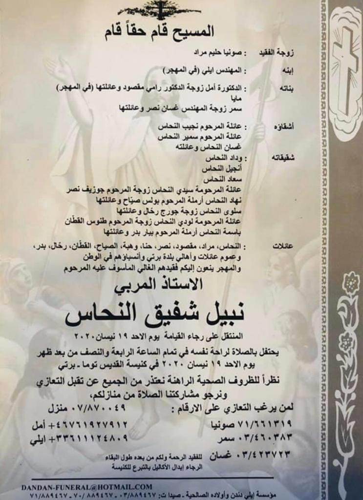 وفاة الأستاذ المربي نبيل شفيق النحاس