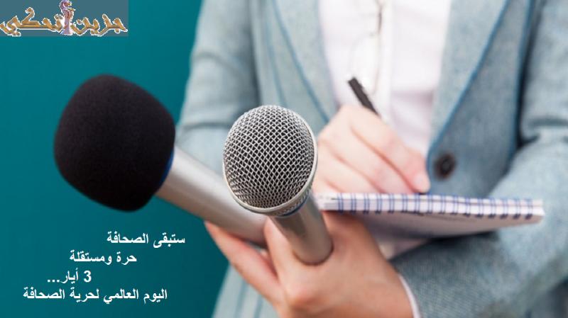 """""""جزين تحكي"""": وستبقى الصحافة حرة مستقلة"""
