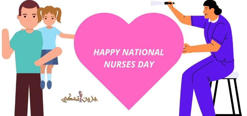 """""""جزين تحكي"""": 12 أيار يوم الانسانية يوم الممرض(ة) العالمي"""