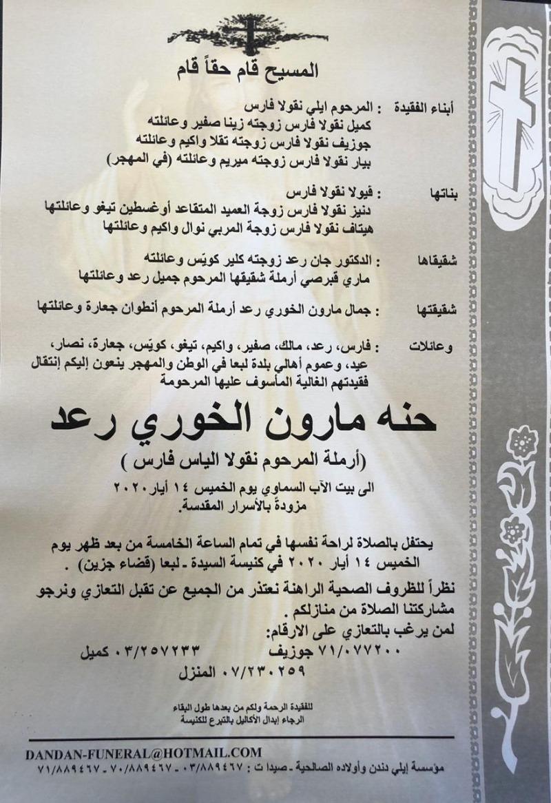 وفاة حنه مارون الخوري رعد (أرملة المرحوم نقولا الياس فارس)