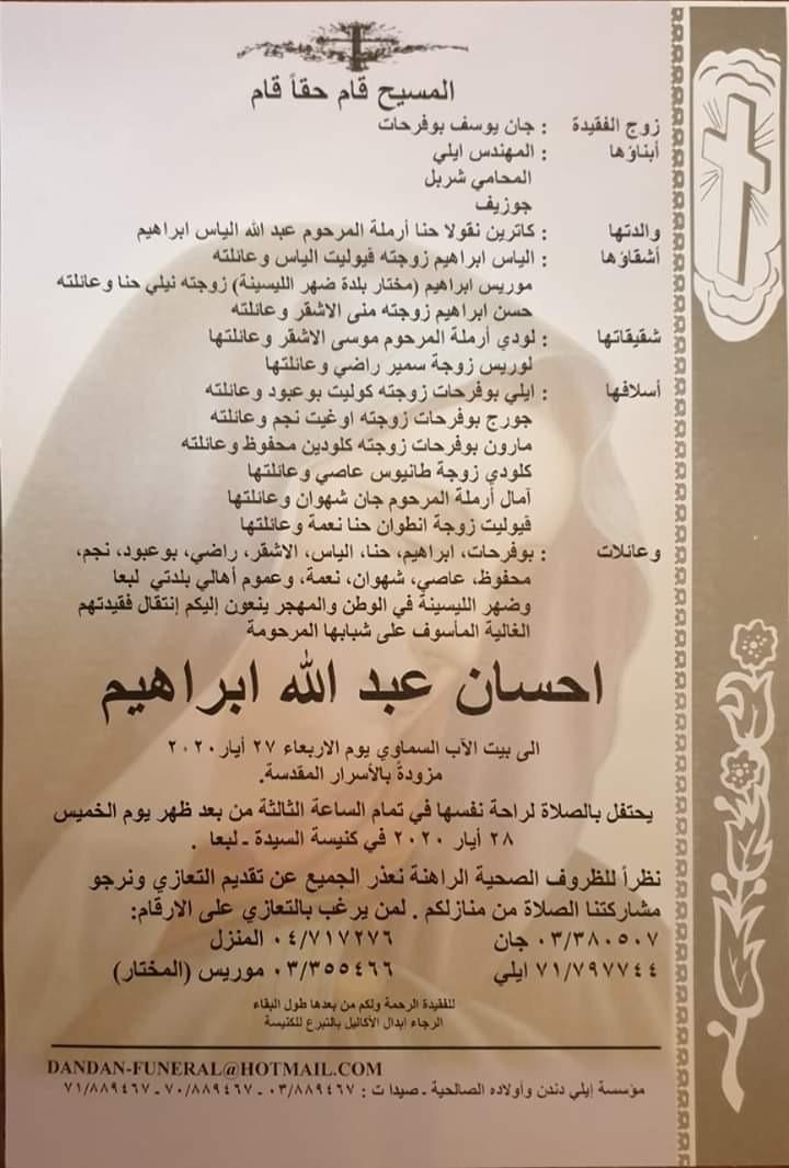 وفاة احسان عبد الله ابراهيم